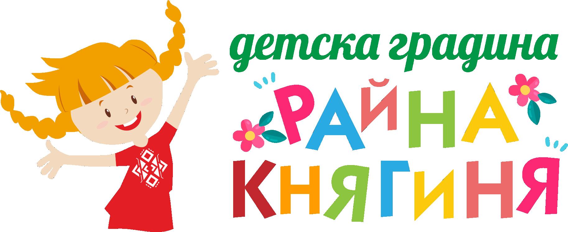 ДГ Райна Княгиня Община Бургас